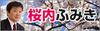 Bnr_sakurauchi