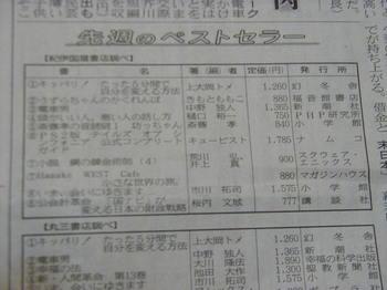 ehime-kinokuniya.JPG
